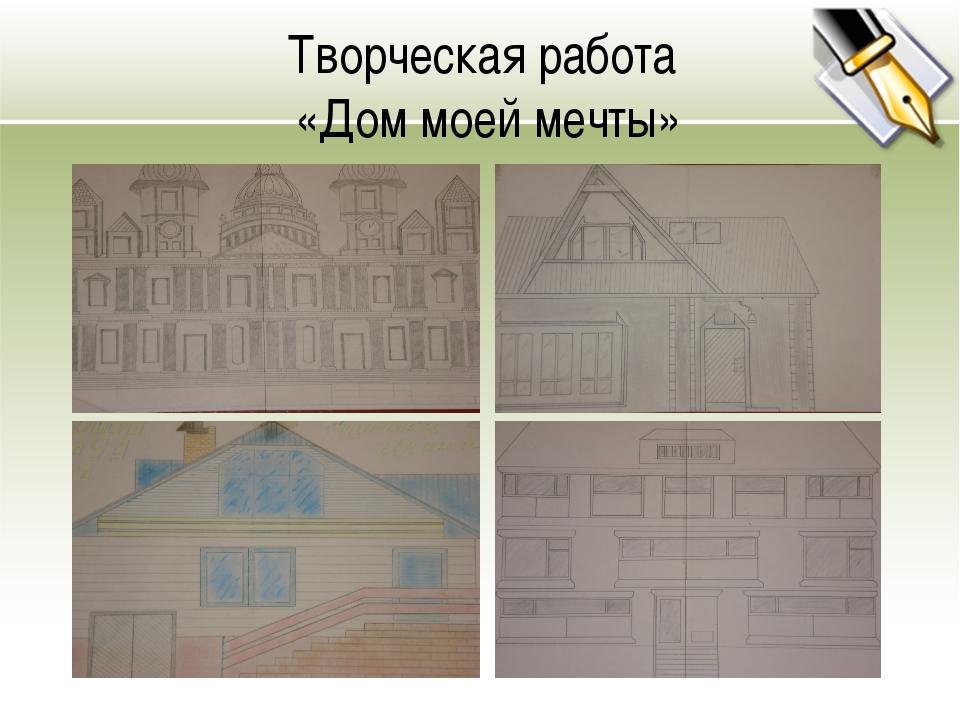 Творческая работа «Дом моей мечты»