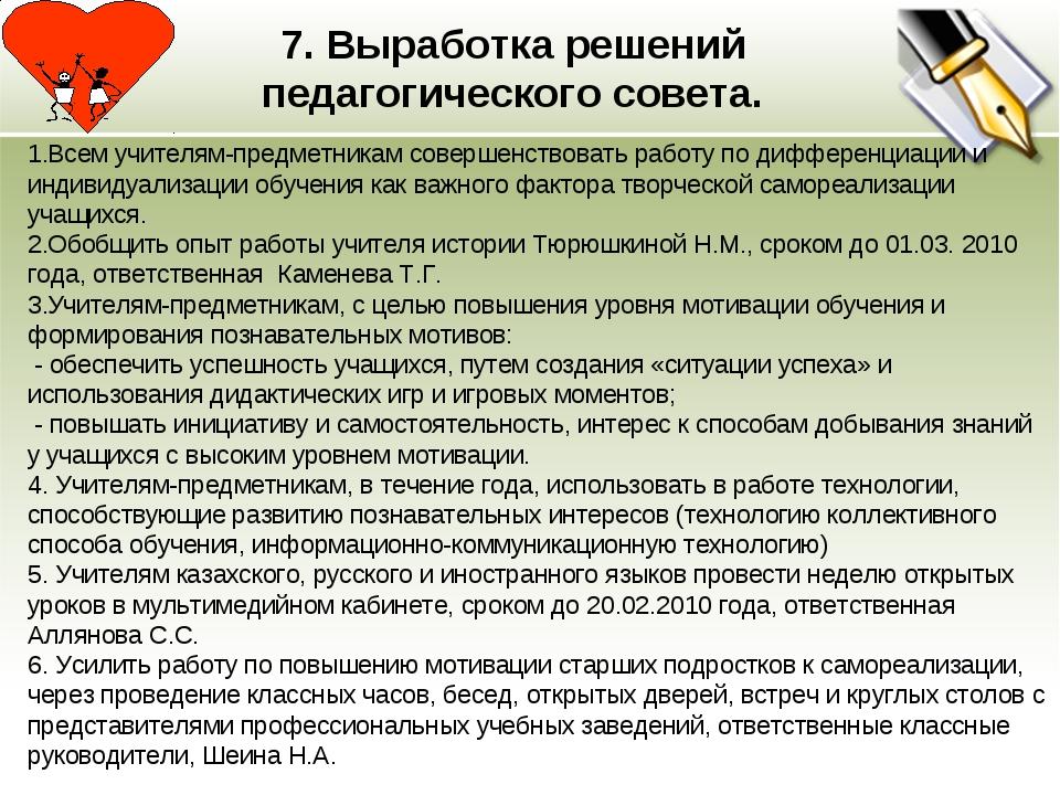 7. Выработка решений педагогического совета. Всем учителям-предметникам совер...