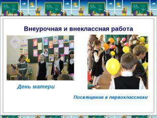Внеурочная и внеклассная работа День матери Посвящение в первоклассники