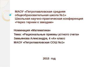 МАОУ «Петропавловская средняя общеобразовательная школа №1» Школьная научно-п