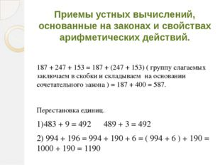 Приемы устных вычислений, основанные на законах и свойствах арифметических де