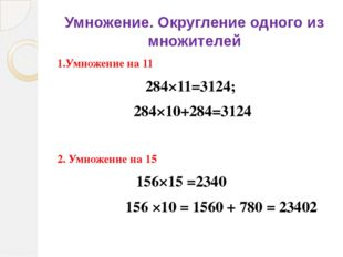 Умножение. Округление одного из множителей 1.Умножение на 11 284×11=3124; 284