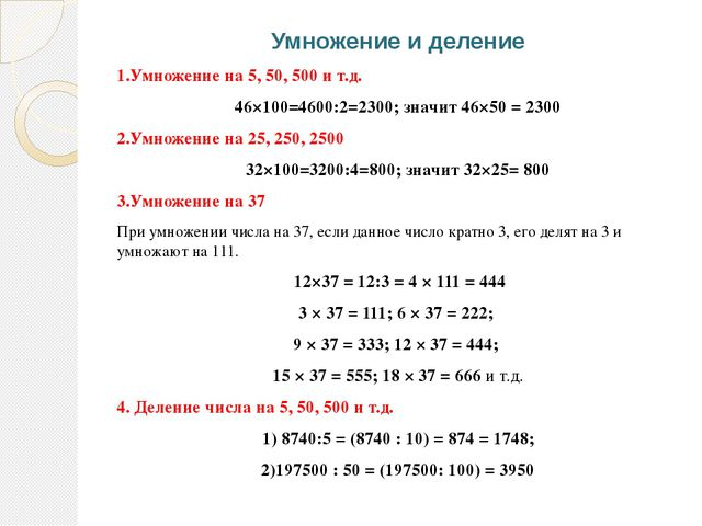 Умножение и деление 1.Умножение на 5, 50, 500 и т.д. 46×100=4600:2=2300; знач...