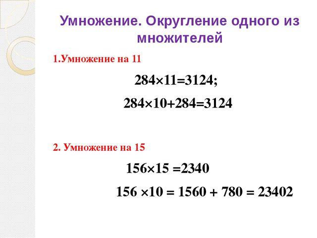Умножение. Округление одного из множителей 1.Умножение на 11 284×11=3124; 284...