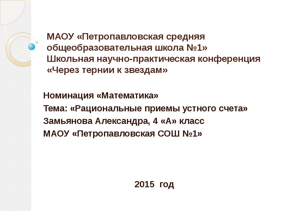 МАОУ «Петропавловская средняя общеобразовательная школа №1» Школьная научно-п...