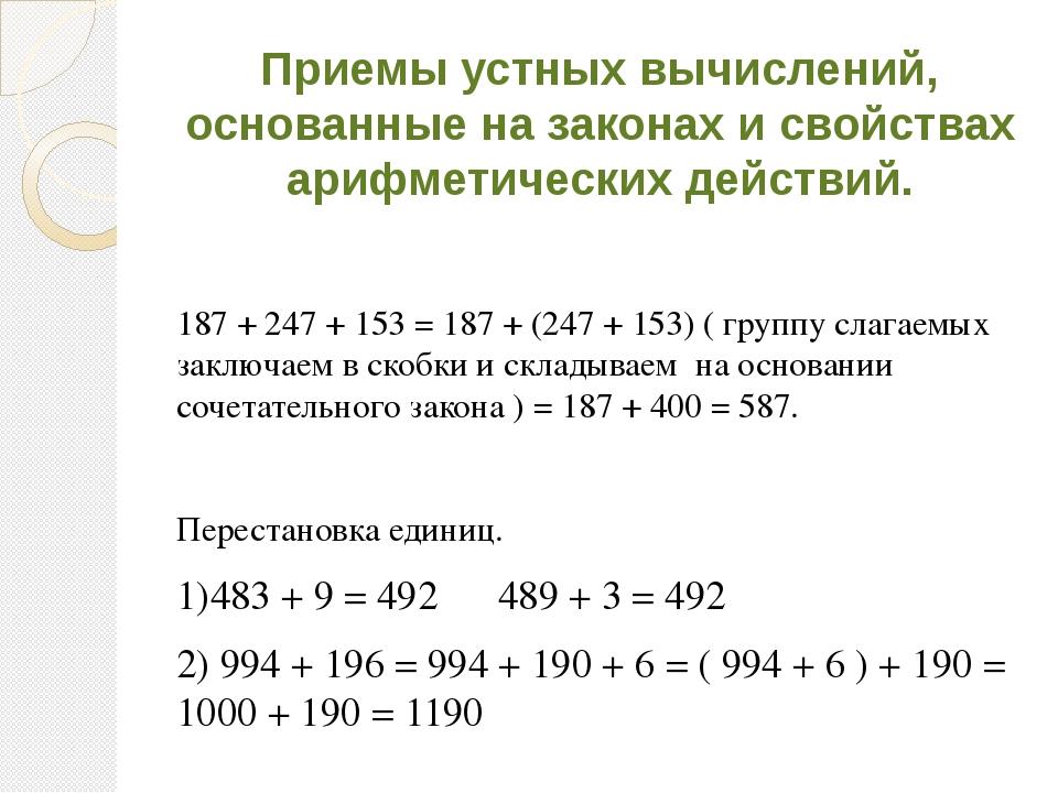 Приемы устных вычислений, основанные на законах и свойствах арифметических де...