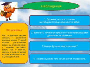 . Наблюдения 1. Доказать, что при глотании щитовидный хрящ поднимается вверх