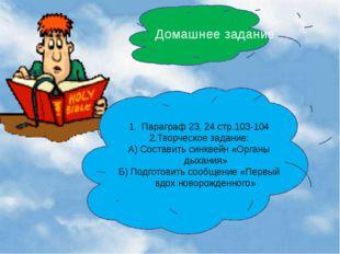Домашнее задание Параграф 23, 24 стр.103-104 2.Творческое задание: А) Состав