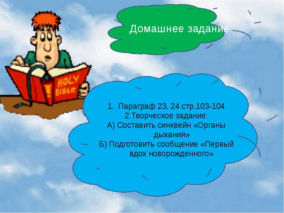 Домашнее задание Параграф 23, 24 стр.103-104 2.Творческое задание: А) Состав...