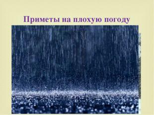 Приметы на плохую погоду 