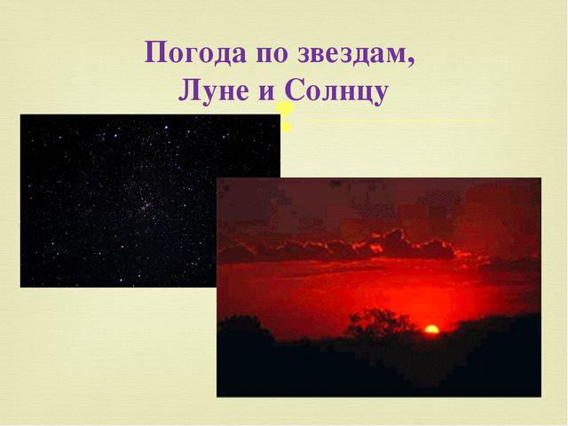 Погода по звездам, Луне и Солнцу 