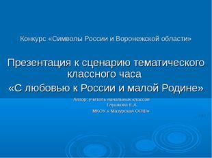 Конкурс «Символы России и Воронежской области» Презентация к сценарию тематич