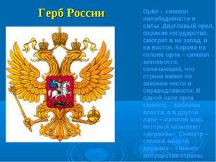 Герб России Орёл - символ непобедимости и силы. Двуглавый орел, охраняя госуд
