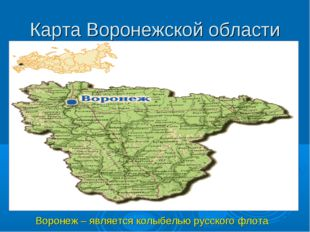 Карта Воронежской области Воронеж – является колыбелью русского флота