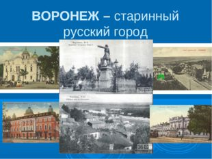 ВОРОНЕЖ – старинный русский город