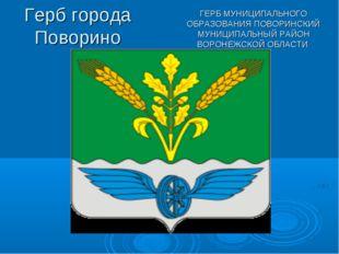 Герб города Поворино ГЕРБ МУНИЦИПАЛЬНОГО ОБРАЗОВАНИЯ ПОВОРИНСКИЙ МУНИЦИПАЛЬНЫ