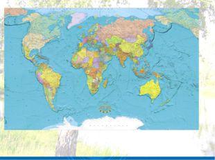 Уточнение , расширение понятия «Родина». Работа с политической картой мира.