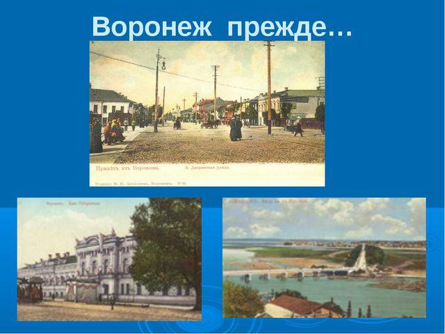 Воронеж прежде…