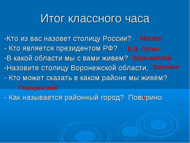 Итог классного часа -Кто из вас назовет столицу России? - Кто является презид...