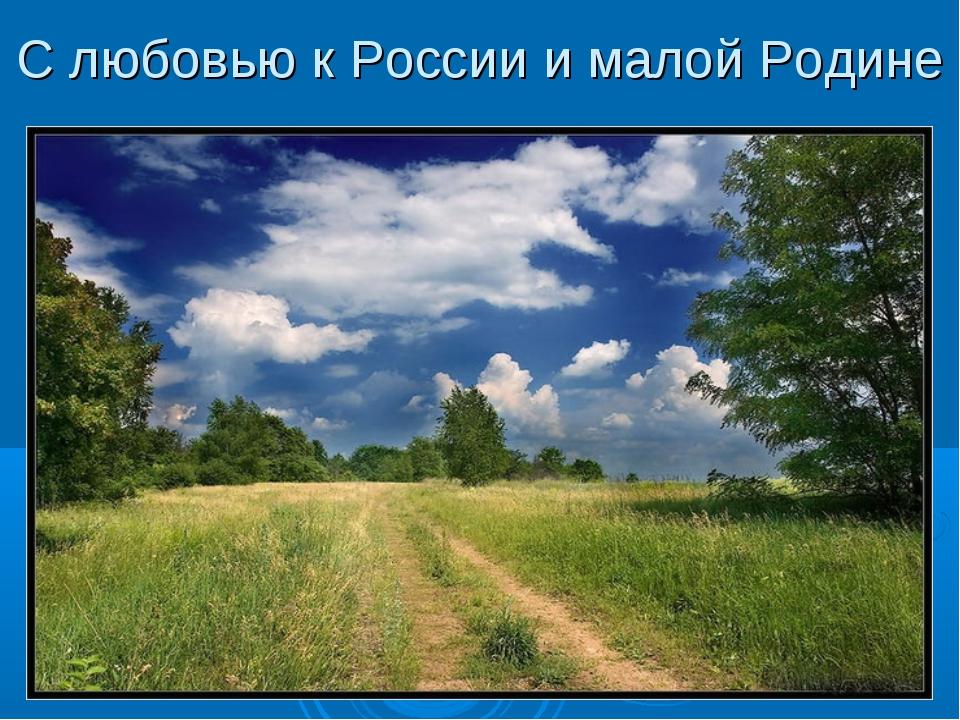 С любовью к России и малой Родине