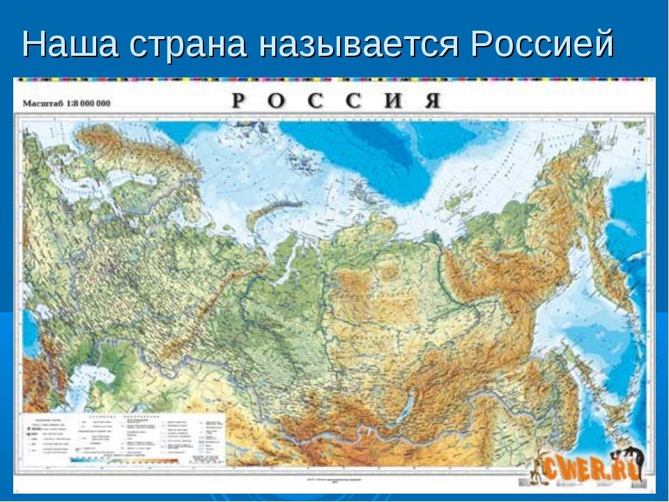 Наша страна называется Россией