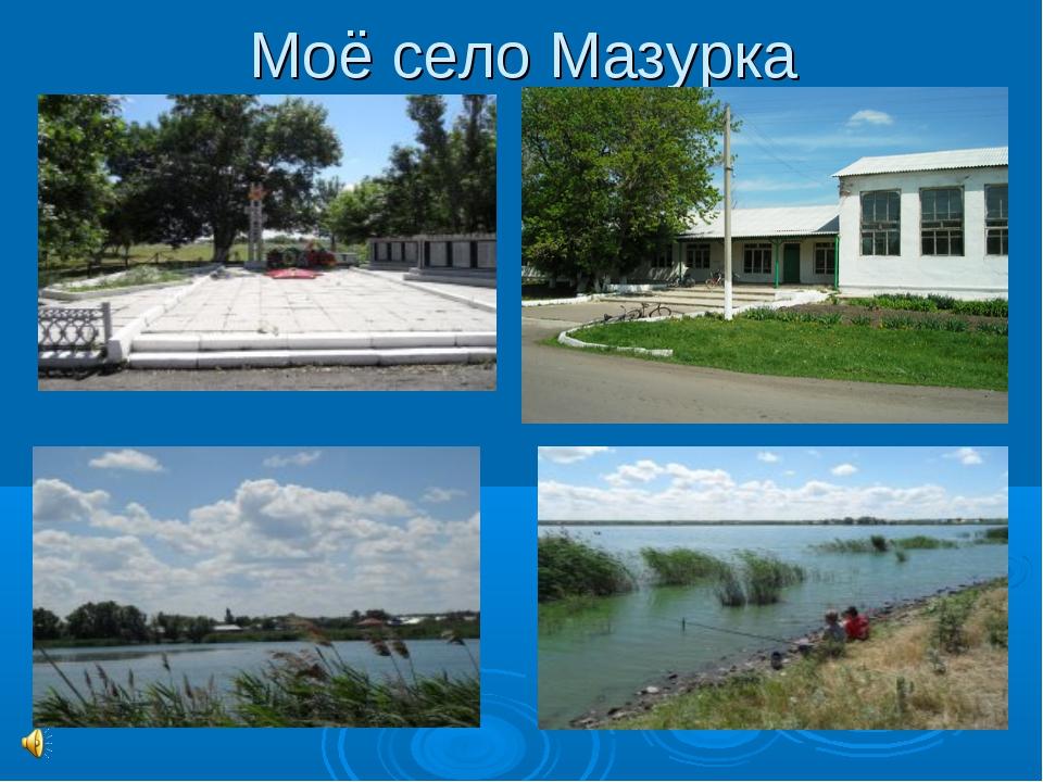 Моё село Мазурка