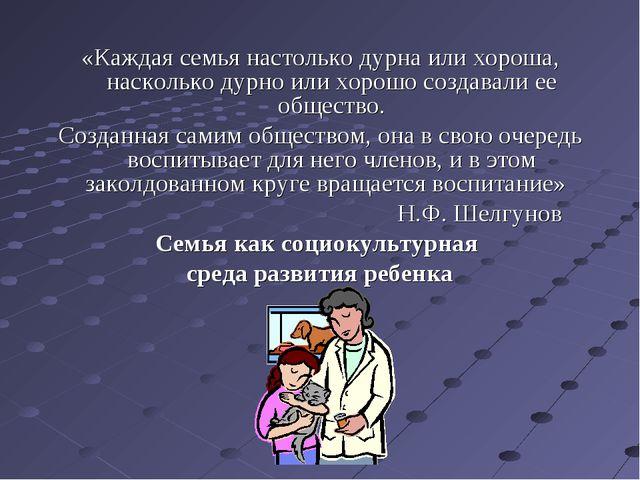«Каждая семья настолько дурна или хороша, насколько дурно или хорошо создавал...