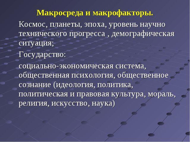 Макросреда и макрофакторы. Космос, планеты, эпоха, уровень научно техническо...
