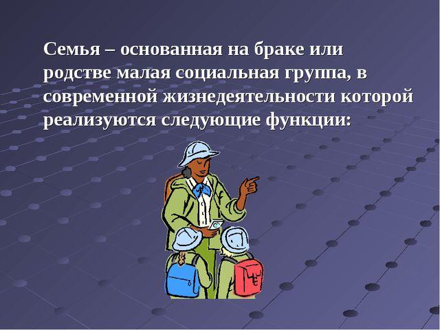 Семья – основанная на браке или родстве малая социальная группа, в современн...