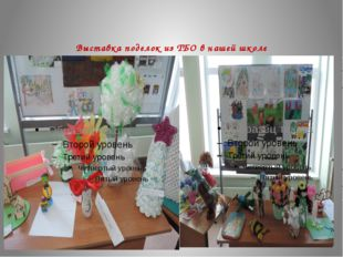 Выставка поделок из ТБО в нашей школе
