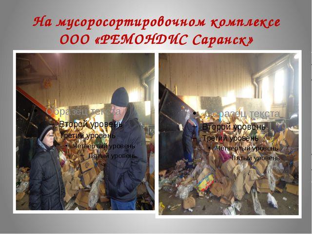 На мусоросортировочном комплексе ООО «РЕМОНДИС Саранск»