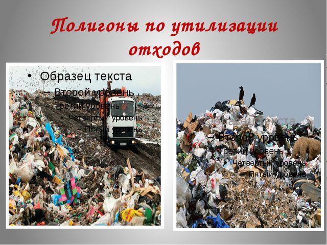Полигоны по утилизации отходов