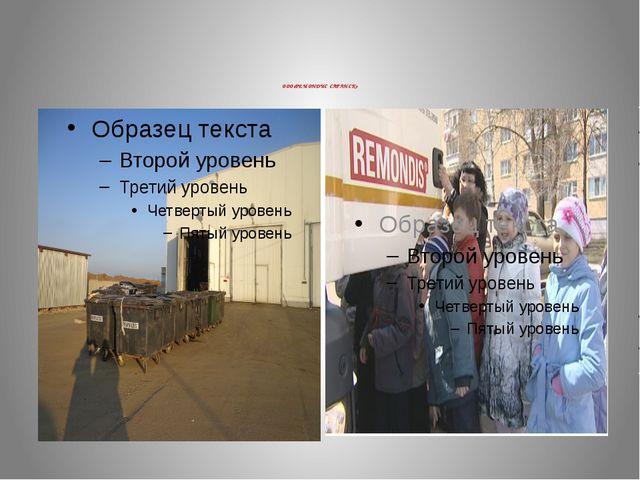 ООО«РЕМОНДИС САРАНСК»
