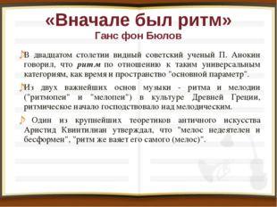 «Вначале был ритм» Ганс фон Бюлов В двадцатом столетии видный советский учены