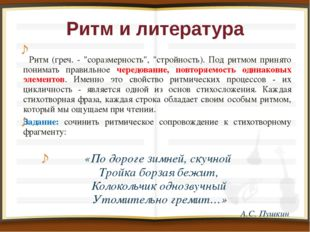 Ритм и литература                   Ритм (г