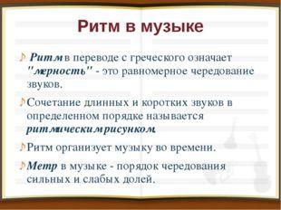 """Ритм в музыке Ритм в переводе с греческого означает """"мерность""""- это равноме"""