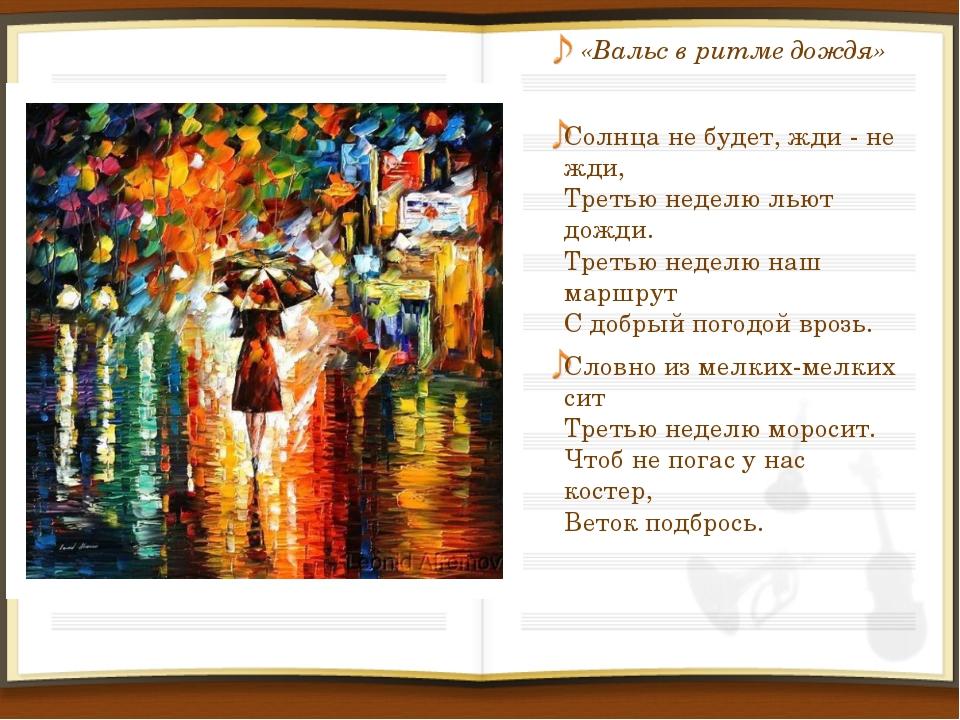 «Вальс в ритме дождя» Солнца не будет, жди - не жди, Третью неделю льют дожд...