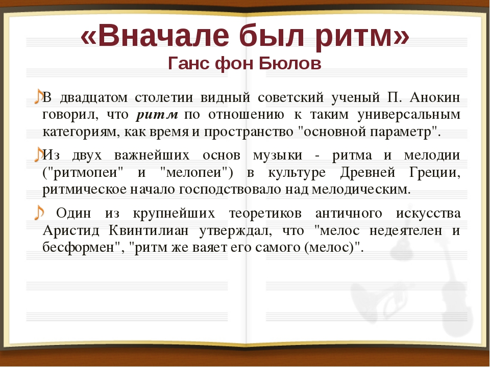 «Вначале был ритм» Ганс фон Бюлов В двадцатом столетии видный советский учены...