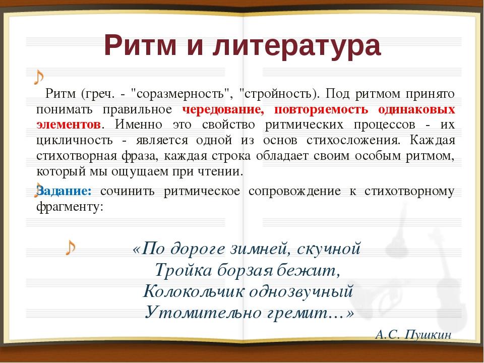 Ритм и литература                   Ритм (г...