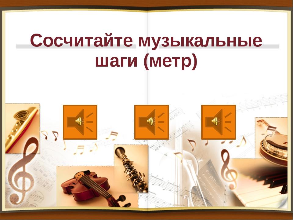 Сосчитайте музыкальные шаги (метр)