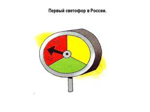 Первый светофор в России.