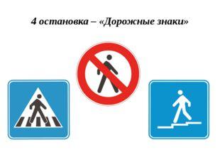 4 остановка – «Дорожные знаки»