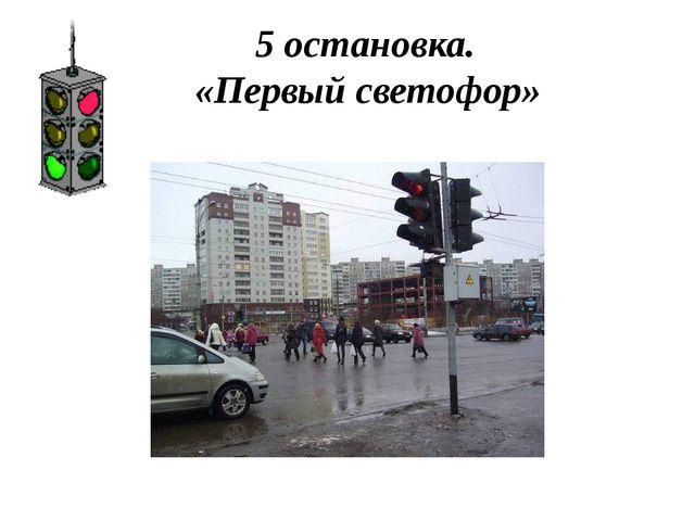 5 остановка. «Первый светофор»