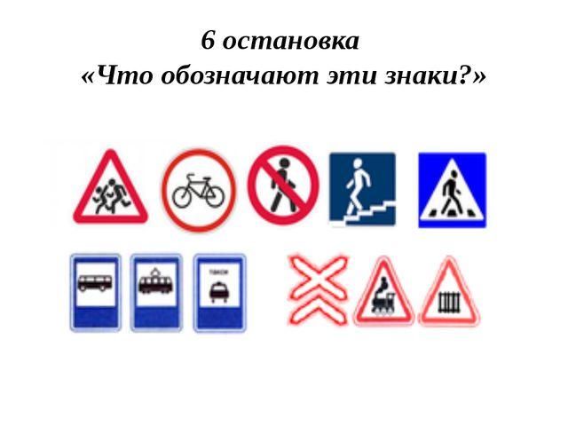 6 остановка «Что обозначают эти знаки?»