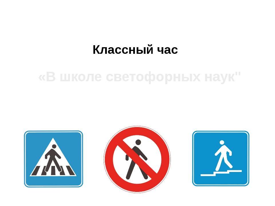 """«В школе светофорных наук"""" Классный час"""