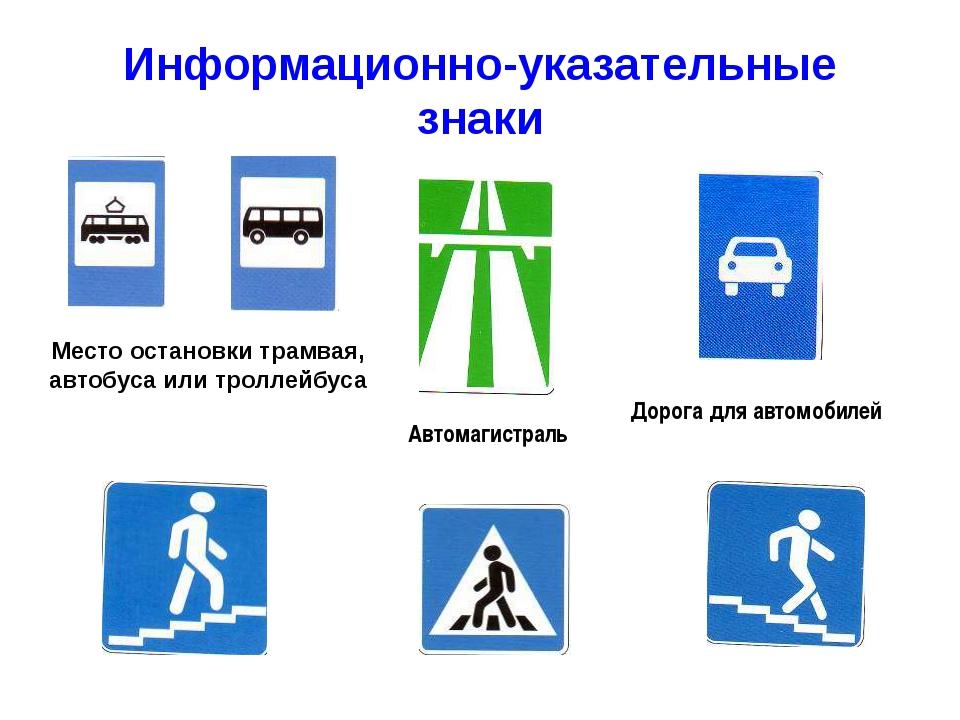 Информационно-указательные знаки Дорога для автомобилей Место остановки трамв...