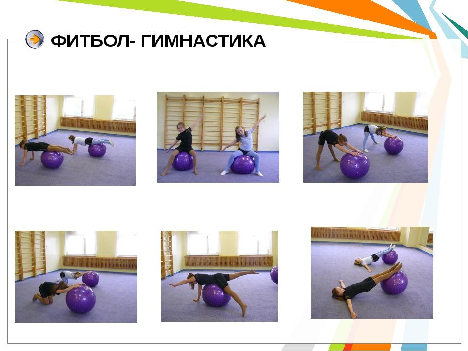 ФИТБОЛ- ГИМНАСТИКА