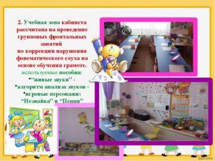 2. Учебная зона кабинета рассчитана на проведение групповых фронтальных занят