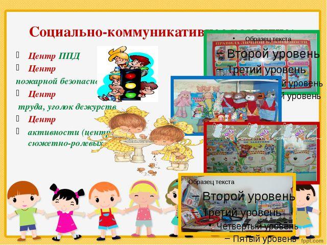 Социально-коммуникативное развитие: Центр ППД Центр пожарной безопасности Цен...