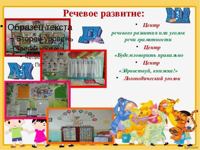 Речевое развитие: Центр речевого развития или уголок речи грамотности Центр «...